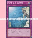 SD23-JP033 : Forgotten Temple of the Deep (Common)