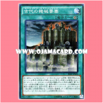 SR03-JP022 : Ancient Gear Fortress / Antique Gear Fortress (Normal Parallel Rare)