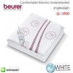ผ้าปูเตียงไฟฟ้า รุ่น UB90 Beurer Comfortable Electric Underblanket (UB90) by WhiteMKT