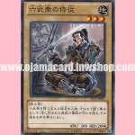 ST13-JP005 : Chamberlain of the Six Samurai (Common)