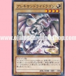 ST12-JP001 : Alexandrite Dragon (Common)