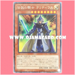 CPD1-JP002 : Legendary Knight Critias (Collectors Rare)