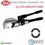 Directly Hydraulic Compression Tool รุ่น CYO-400A,CYO-400C ยี่ห้อ TAC (CHI)