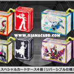 Dimension Box Limited Edition [DBLE-JP] - Special Card Case Set 4