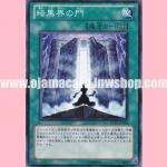 SD21-JP022 : The Gates of Dark World (Common)