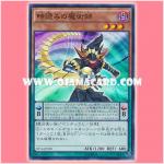 ST14-JP010 : Timegazer Magician / Magician of Chronomancy (Super Rare)