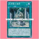 SR02-JP023 : Ruins of the Great Divine Dragon (Super Rare)