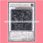 STBL-JP044 : Scrap Twin Dragon (Ultimate Rare)