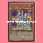 PP9-JP005 : Machina Sniper / Machiners Sniper (Secret Rare)