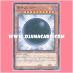 15AX-JPM59 : The Wicked Avatar / Wicked God Avatar (Millennium Rare)
