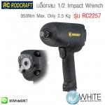 บล็อกลม 1/2″ Impact Wrench รุ่น RC2257, 950Nm Max, Only 2.5 Kg One Hand Operation ยี่ห้อ RODCRAFT (GEM)