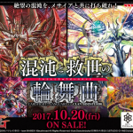 [Pre-Order] G Clan Booster 6 : Rondeau of Chaos & Salvation (VG-G-CB06) - Booster Box