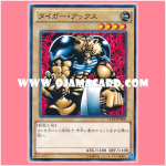 15AX-JPM08 : Tiger Axe / Tiger Axe (Common)
