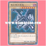 15AX-JPM07 : Red-Eyes B. Drago / Red-Eyes Black Dragon (Millennium Rare)