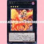 GAOV-JP049 : Queen Dragun Djinn (Rare)
