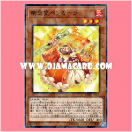 DBSW-JP032 : Sunny Weathery Bengala (Normal Parallel Rare)