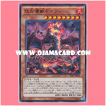 EP16-JP021 : Dogoran, the Mad Flame Kaiju (Ultra Rare)