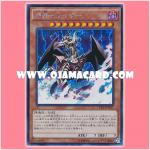 15AX-JPM57 : The Wicked Eraser / Wicked God Eraser (Secret Rare)