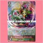 G-FC01/048TH : มังกรพฤกษาศักดิ์สิทธิ์, มัลติวิตามิน•ดราก้อน (Sacred Tree Dragon, Multivitamin Dragon) - RRR แบบโฮโลแกรมฟอยล์