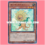 DC01-JP017 : Dandylion (Ultra Parallel Rare)
