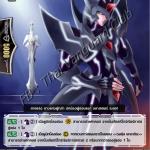 PR/0040TH : บลาสเตอร์ เบลด (Blaster Blade)