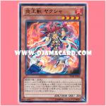 VE08-JP005 : Fire King Avatar Yaksha / Fire King Beast Yaksha (Ultra Rare)