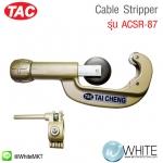 Cable Stripper รุ่น ACSR-87 ยี่ห้อ TAC (CHI)