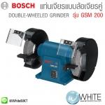 แท่นเจียรแบบล้อเจียรคู่ รุ่น GSM 200 DOUBLE-WHEELED GRINDER ยี่ห้อ BOSCH (GEM)