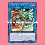 VP17-JP002 : Reloader Dragon (Ultra Rare)