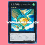 TRC1-JP039 : Leviair the Sea Dragon / Leviair the Empty-Space Sea Dragon (Collectors Rare)
