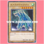 YSD6-JP002 : Luster Dragon #2 / Emerald Dragon (Common)