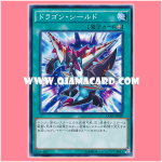DC01-JP020 : Dragon Shield (Common)