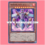 17SP-JP004 : Metaion, the Timelord / Metaion, the Time Machine God (Super Rare)