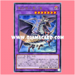 DP18-JP003 : Red-Eyes Slash Dragon (Ultra Rare)