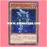SPDS-JP009 : Destiny HERO - Diamond Dude / Destiny HERO Diamondguy (Common)