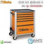 C24S 6/O ตู้เครื่องมือ 6 ชั้น สีส้ม รุ่น 024002061 ยี่ห้อ BETA จาก อิตาลี