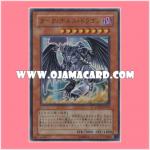 PTDN-JP016 : Dark Horus / Dark Horus Dragon (Ultra Rare)