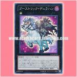 LVAL-JP053 : Ghostrick Dullahan (Super Rare)