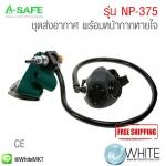 ชุดส่งอากาศ พร้อมหน้ากากหายใจ รุ่น NP-375 (Air - Supplied Mask)