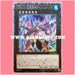 CPL1-JP040 : Number C73: Abyss Supra Splash / Chaos Numbers 73: Abyss Supra, the God of Roaring Cascades (Collectors Rare)