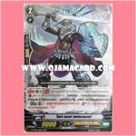 G-CP01/010TH : ไนท์•ออฟ•แฟรกเมนต์ (Knight of Fragment)