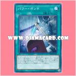 DP20-JP022 : Power Bond (Common)
