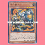 RATE-JP018 : Juunishishi Ram (Common)