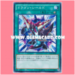 DC01-JP020 : Dragon Shield (Normal Parallel Rare)