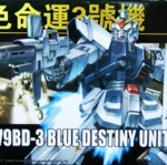 HGUC (082) 1/144 RX-79BD-3 Blue Destiny Unit 3