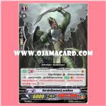 PR/0316TH : ลิซาร์ดโซเจอร์, เบลล็อค (Lizard Soldier, Bellog) - แบบโฮโลแกรมฟอยล์