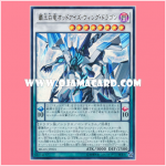 MG05-JP001 : Odd-Eyes Wing Dragon / Odd-Eyes Wing Dragon the Supreme King White Dragon (Ultra Rare)