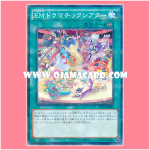 ST16-JP021 : Performapal Dramatic Theater / Entermate Dramatic Theater (Normal Parallel Rare)