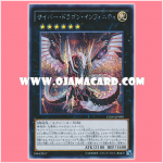 CROS-JP090 : Cyber Dragon Infinity (Secret Rare)