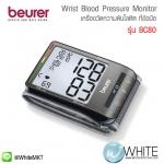 เครื่องวัดความดันโลหิต ที่ข้อมือ Beurer Wrist Pressure Monitor รุ่น BC80